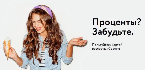 Реклама карты рассрочки «Совесть» Киви Банка