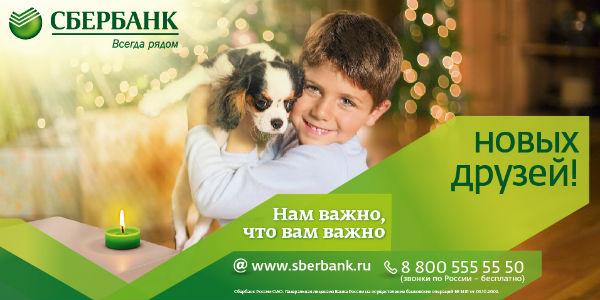 Рекламный баннер Сбербанка с мальчиком и собачкой