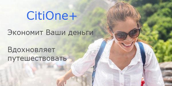 Реклама дебетовой карты «CitiOne Plus» Ситибанка