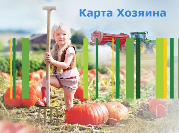 Реклама кредитной «Карты хозяина» Россельхозбанка