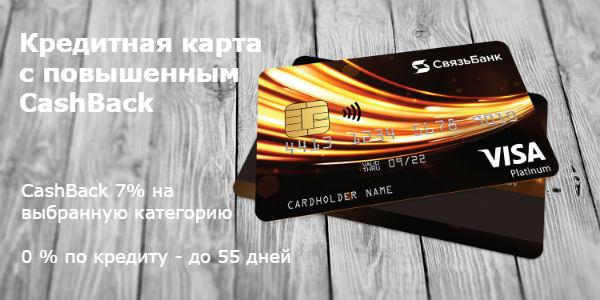 Реклама кредитной карты с CashBack Связь-Банка
