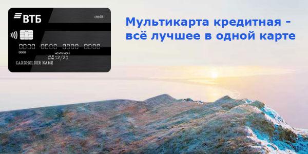 Реклама кредитной «Мультикарты» банка ВТБ