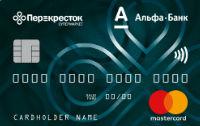 Кредитная карта «Перекресток» Альфа-Банка