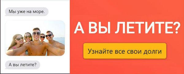 Реклама сервиса Невылет.РФ