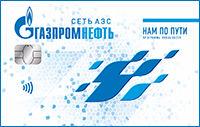 Бонусная карта «Газпромнефть»