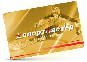 Золотая клубная карта «Спортмастер»