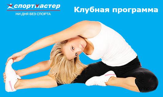 Реклама клубной программы «Спортмастер»