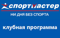Миниатюра с логотипом «Спортмастер»