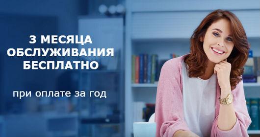 Реклама РКО в банке Восточный
