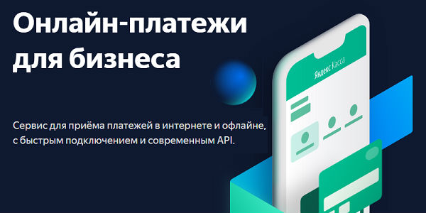 Реклама Яндекс.Кассы