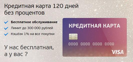 просрочена кредитная карта 120 дней