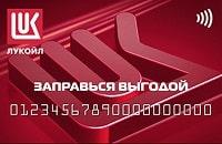 Бонусная карта ЛУКОЙЛ «Заправься выгодой»