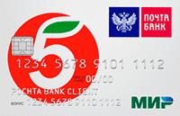 Дебетовая карта «Пятёрочка» Почта Банка
