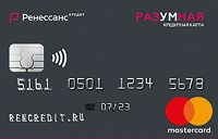 Кредитная карта «Разумная» банка Ренессанс Кредит