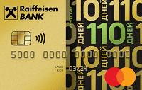 Кредитная карта «110 дней» Райффайзенбанка