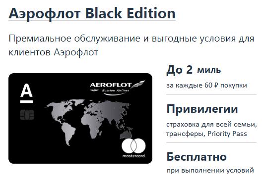 Преимущества дебетовой карты «Аэрофлот Black Edition» Альфа-Банка