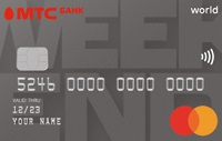 Кредитная карта Weekend МТС Банка