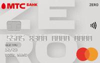 Кредитная карта Zero МТС Банка