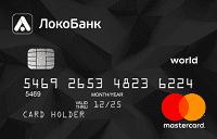 Дебетовая карта «Максимальный доход» Локо-Банка